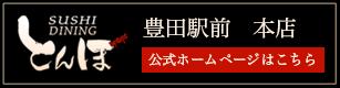 豊田駅 本店